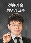 최우영 전송기술
