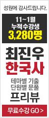 최진우 기출문제 프리뷰