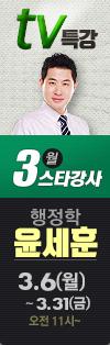 TV 특강 윤세훈