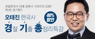 오태진한국사 경기총 40%할인