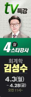 티비특강 김성수교수