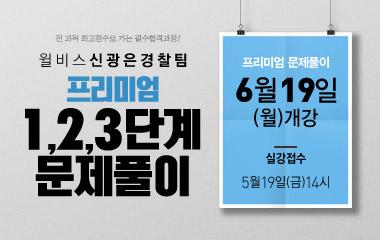 2차대비 필수과정! 6/19(금) 신광은 경찰학원 문제풀이 대개강! (5/19 14시 접수개시!)