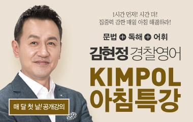 KIMPOL 아침특강! 김현정 교수님 경찰영어 매월 초 개강 ! 상시접수 !