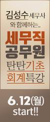 김성수 세무직 공무원을 위한 탄탄기초회계 특강(6월)