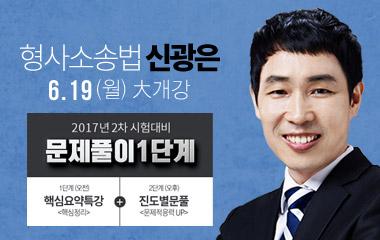 6/19(월) 프리미엄 문제풀이 1단계개강!  신광은 형소법