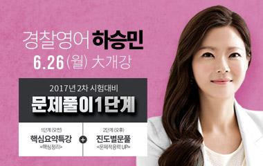 6/26(월) 프리미엄 문제풀이 1단계개강!  하승민 영어