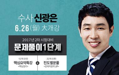 6/26(월) 프리미엄 문제풀이 1단계개강!  신광은 수사