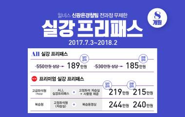 윌비스 신광은 경찰팀 전과정 무제한 실강 프리패스 8개월 0703