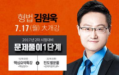 김원욱 교수님 형법 717월 문제풀이 1단계 개강