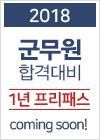 2018 군무원 프리패스