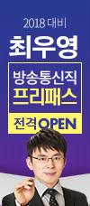 최우영 프리패스