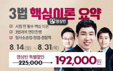 8/14(월) 문제풀이 1단계 핵심요약특강 3법 영상반 개강!