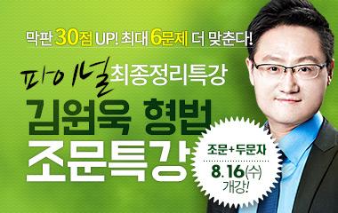 8/16(수) 파이널 최종정리 특강 김원욱 형법 조문특강 개강! 접수중!