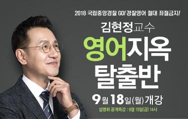 918월 김현정 교수님 영어 지옥탈출반 개강915금 14시 설명회