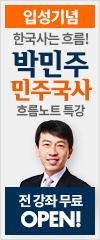 박민주 신규입성 무료특강