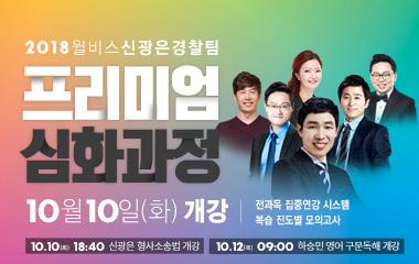 10/10(화) 신광은 경찰팀 프리미엄 심화과정 개강!