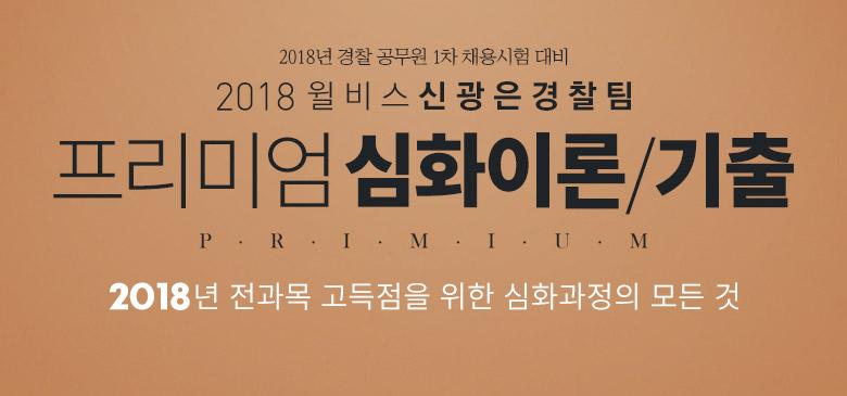 2018 심화과정