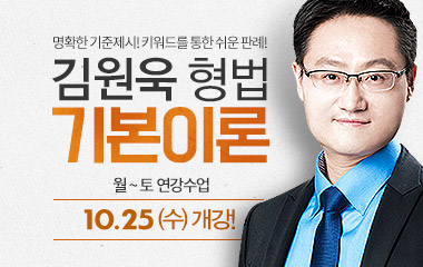 김원욱 형법 1025