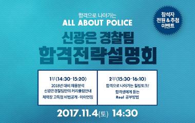 신광은팀 설명회 1104 14시30분