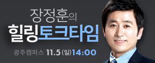 장정훈의 힐링토크타임☆광주캠퍼스