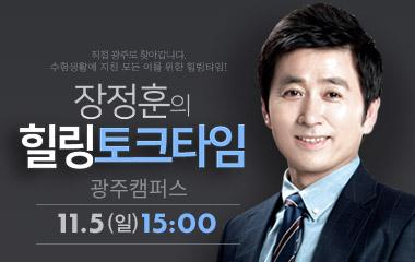 장정훈 힐링토크타임