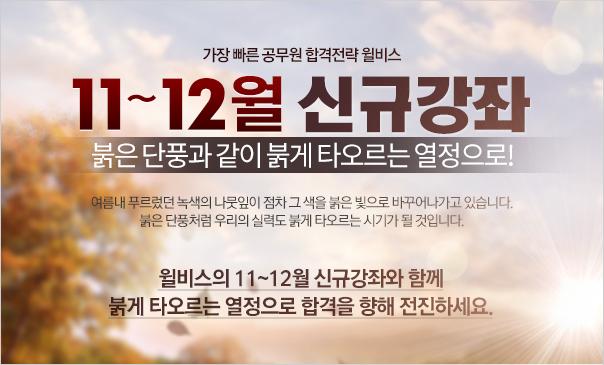 2017 11-12월 신규강의안내