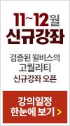 11-12월 신규강좌