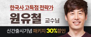 원유철 한국사 신간출시기념 30%할인
