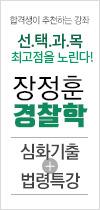 2018년 1차대비 장정훈 경찰학개론 기출+법령특강