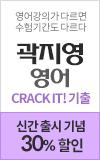 곽지영 기출 신간 30% 할인