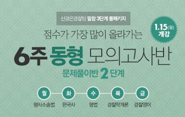 1/15(월) 문제풀이 2단계! 6주 동형 모의고사반 개강!