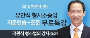 법원직 유안석 무료특강
