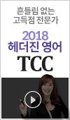 헤더진 tcc