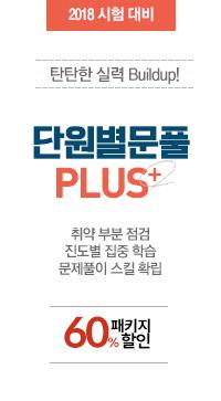 2018 진도별문풀 플러스패키지