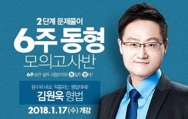 0117 김원욱 형법 6주 동형