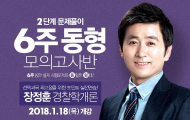 118 장정훈 경찰학 6주 동형