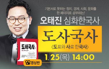 오태진 심화 한국사 영상반 0125