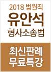 유안석 형소법 최신판례특강