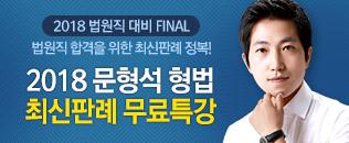 문형석 형법 최신판례 무료특강