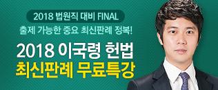 이국령 헌법 최신판례 무료특강