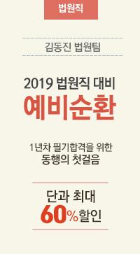 2019 법원직 예비순환