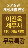 2018 이진욱 세무사 무료특강