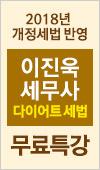 이진욱 세무사 무료특강