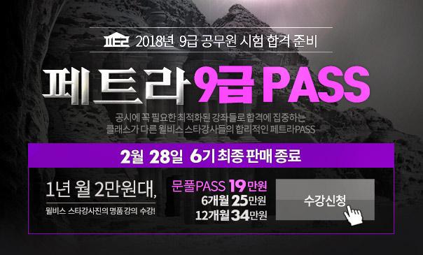 페트라 6기 최종연장