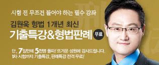 김원윽 기출특강및 판례 이벤트