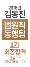 김동진 합격
