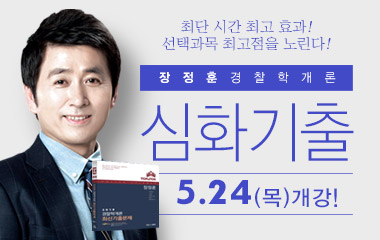 장정훈 경찰학 심화기출 0524