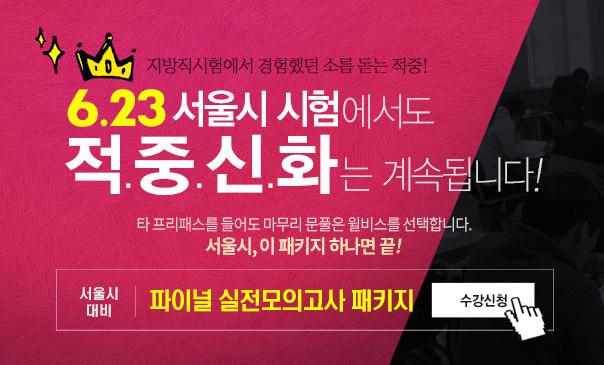 서울시 대비 실전동형패키지