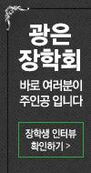 광은장학회 인터뷰
