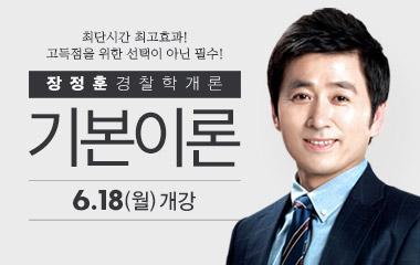 장정훈 경찰학 기본이론 0618